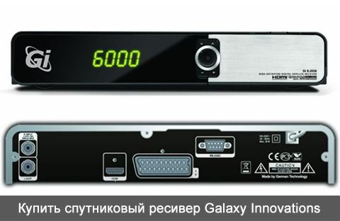 Ресиверы Galaxy Innovations. Купить спутниковый ресивер Galaxy Innovations.