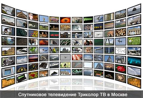 Спутниковое телевидение Триколор ТВ — цена комплекта, стоимость установки, фото, список каналов.
