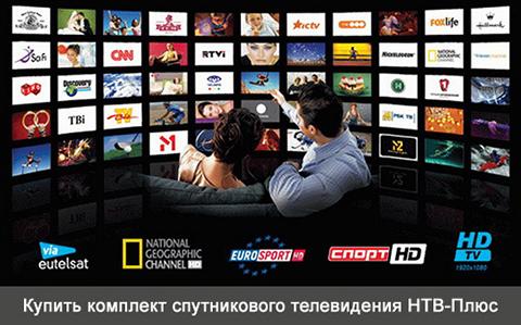 Купить комплект спутникового телевидения НТВ-Плюс