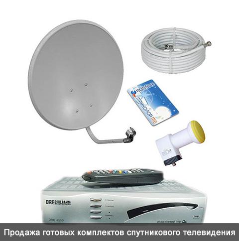 Купить комплект спутникового телевидения