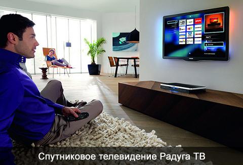 Купить комплект Радуга ТВ. Спутниковое телевидение Радуга ТВ