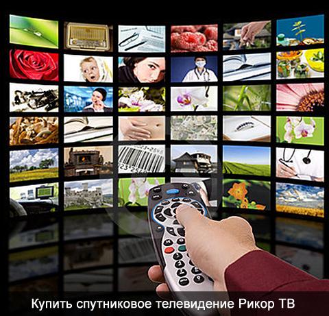 Купить комплект Рикор ТВ. Спутниковое телевидение Рикор ТВ — цена комплекта, стоимость установки, фото, список каналов.