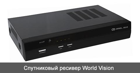 спутниковый ресивер World Vision
